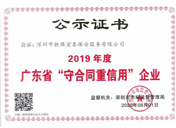 2019年度守合同重信用证书