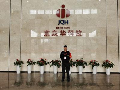 我司驻京泉华科技产业园保安风采展示