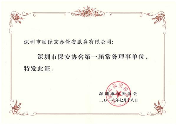 保安协会常务理事证书