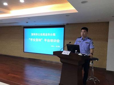深圳市公安局龙华分局召开