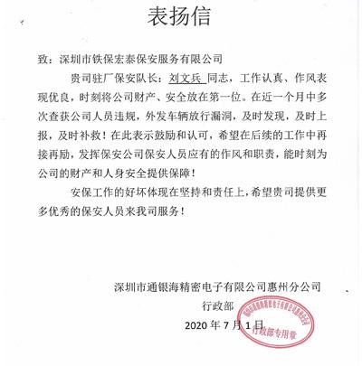 通银海精密电子惠州分公司致信表扬我司保安队长