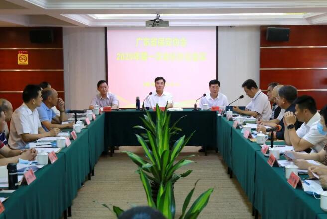 广东省保安协会2020年第一次会长办公会议在珠海召开