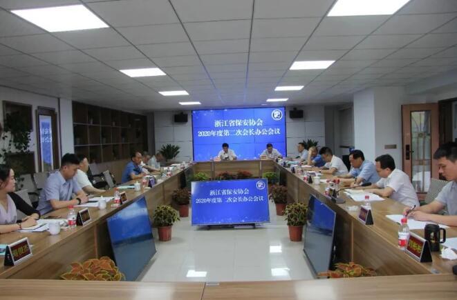 浙江省保安协会召开2020年度第二次会长办公会议