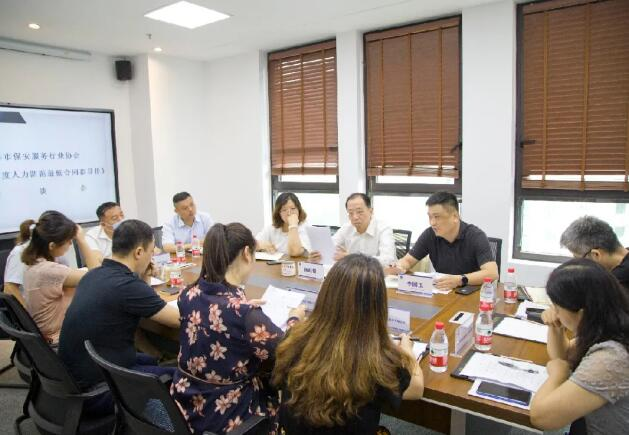 上海市保安服务行业协会召开《年度人力防范最低合同指导价》调研座谈会