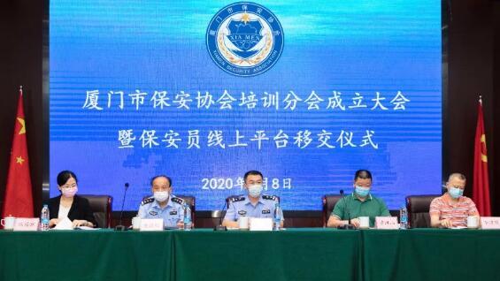 厦门市保安协会成立保安培训分会