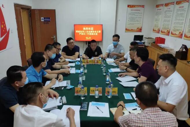 阿根廷华人企业家协会到陕西省保安协会开展交流活动