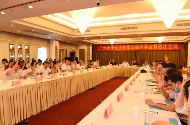 广州市保安协会召开第四届理事会第四次会议
