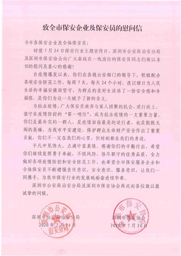深圳市保安协会致信慰问全市保安企业及保安员