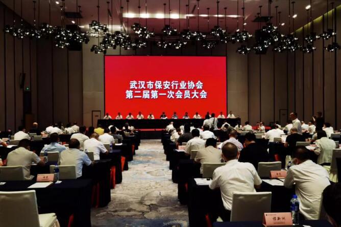 武汉市保安行业协会召开第二届第一次会员大会会议