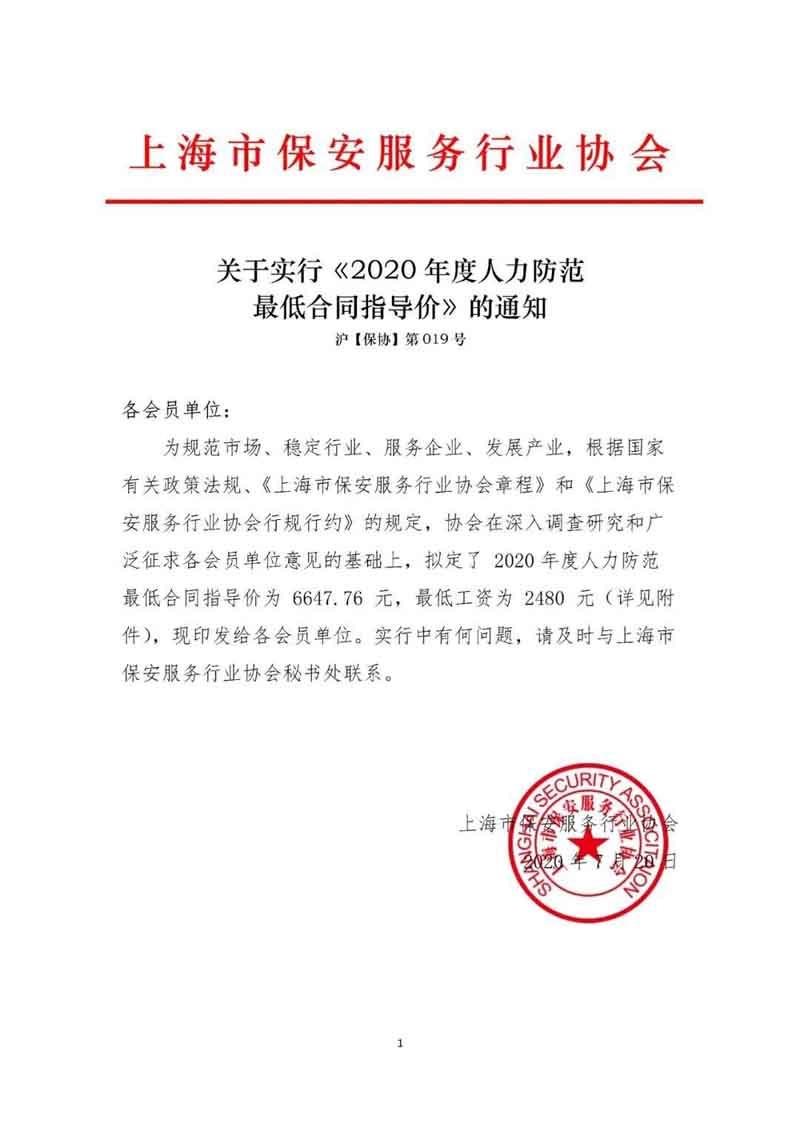 上海市保安服务行业协会发布《2020年度人力防范最低合同指导价》