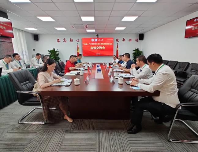 广东省与广州市俩保安协会到雪松庆德保安公司调研座谈