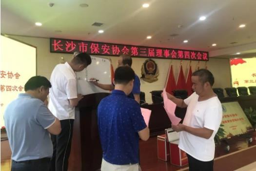 长沙市保安协会召开第三届理事会第四次会议