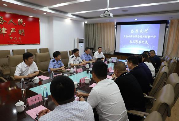 上海市保安服务行业协会一行到江苏保安协会考察交流