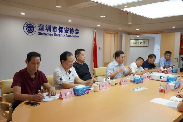 深圳市社管局一行到访深圳保安协会交流工作