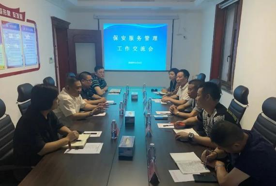西安市保安协会赴天津市保安协会考察学习