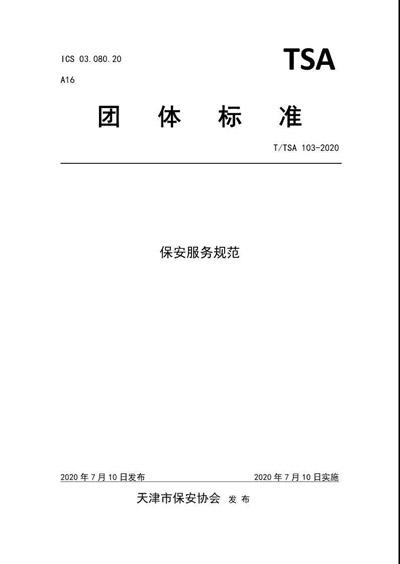 天津市保安协会发布《保安服务规范》