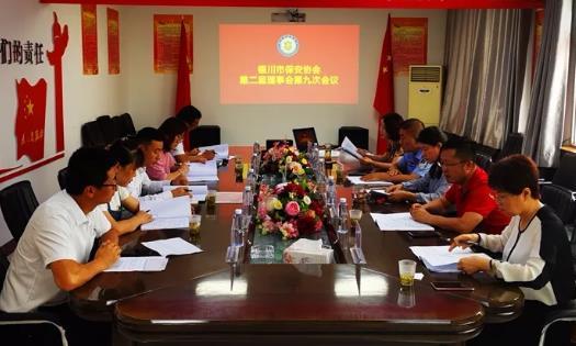 银川市保安协会召开第二届理事会第九次会议