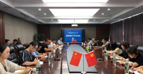淮安保安公司召开新闻宣传工作交流会