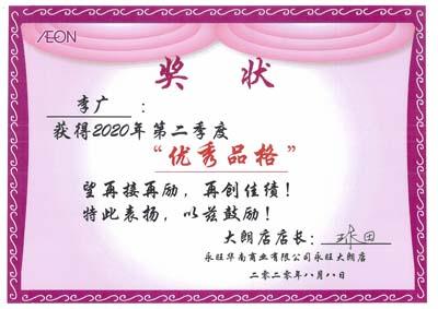 感谢永旺超市大朗店对我司保安人员李广的工作认可