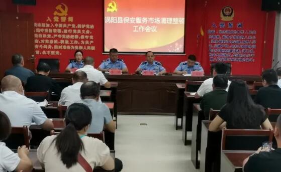 涡阳县召开保安服务市场清理整顿工作会议