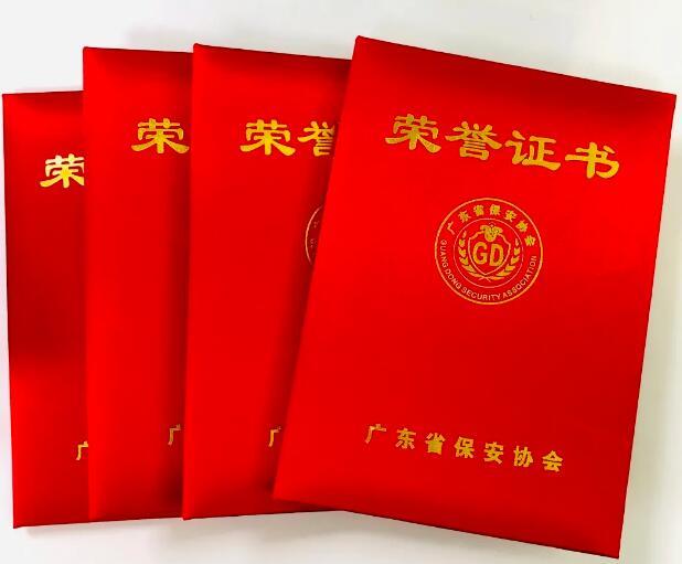 广东省保安协会成功举办抗疫主题书画展颁发证书