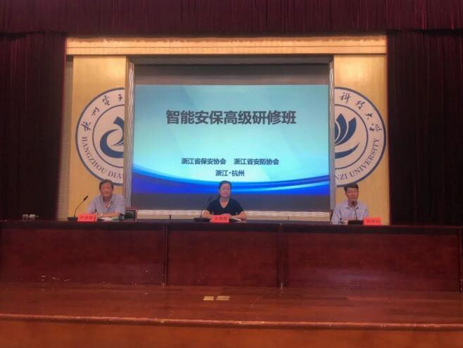 浙江省保安协会举办智能安保高级研修班圆满结束