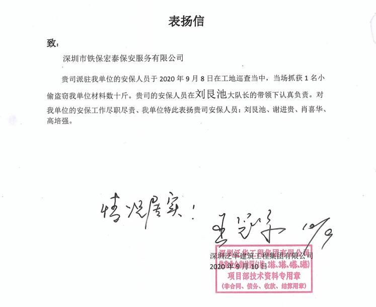 深圳泛华建集团致信表扬我司安保工作尽职尽责