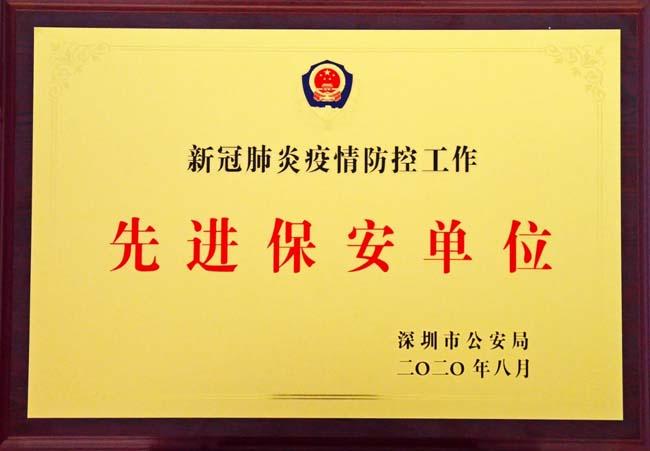 """热烈祝贺我司铁保宏泰保安荣获疫情防控工作""""先进保安单位""""称号"""