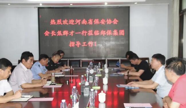 河南省保安协会领导到郑州保安集团调研指导工作