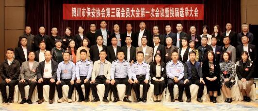银川市保安协会召开第三届会员大会第一次会议暨换届选举大会