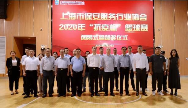 """上海市保安服务行业协会2020年""""抗疫杯""""篮球赛顺利闭幕"""