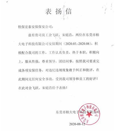 东莞柏大电子公司致信表扬我司安保人员