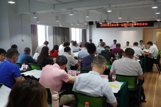 深圳市保安协会召开第一届常务理事会第四次会议
