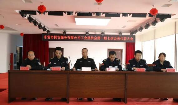 东营市保安公司工会委员会召开第一届七次会员代表大会