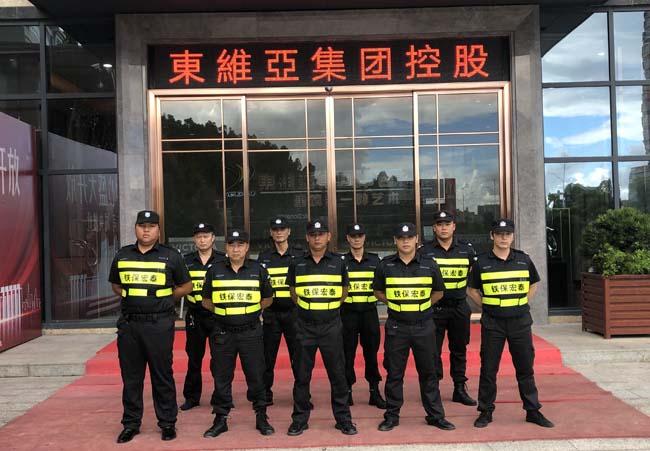 集团保安服务
