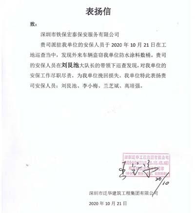 深圳泛华建筑公司致信表扬我司保安员尽职尽责