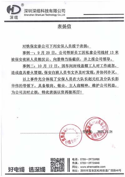 深圳深缆科技公司致信表扬我司保安员工作尽责