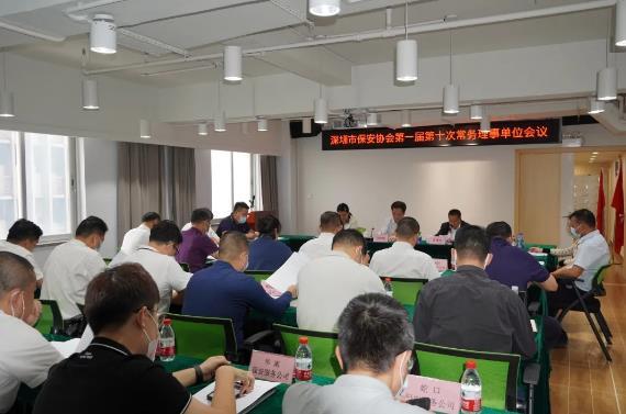 深圳市保安协会召开第一届第十次常务理事单位会议