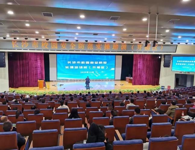 长沙市校园安全防范培训班成功举办