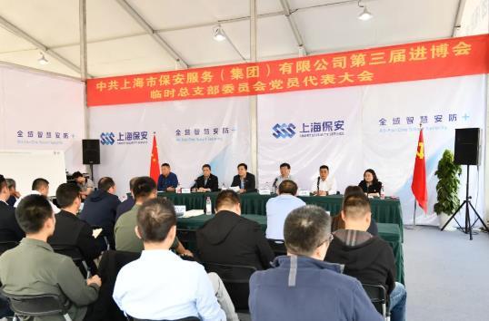 上海保安召开第三届进博会临时党总支部党员代表大会
