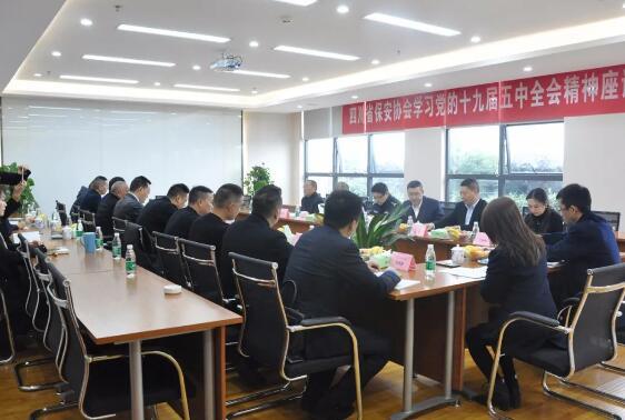 四川省保安协会学习党的十九届五中全会精神座谈会