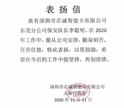 深圳芯诚智能卡公司致信表扬我司保安队长