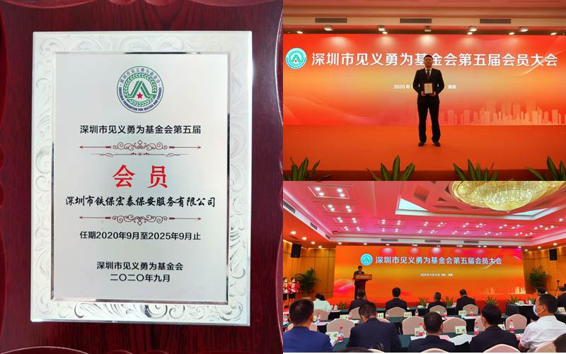 我司铁保宏泰保安公司出席深圳市见义勇为基金会大会