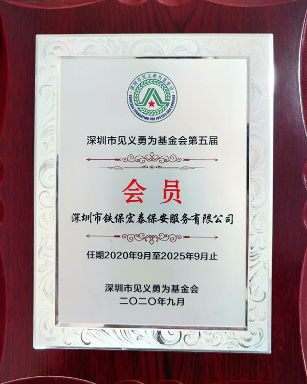深圳市见义勇为基金会会员