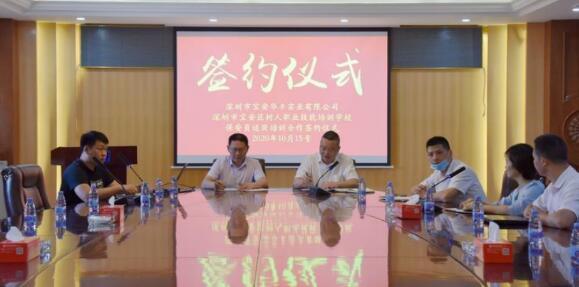 深圳市宝安区保安协会大力推动保安员适岗培训工作