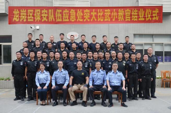 深圳市龙岗区保安队伍应急处突大比武小教官结业仪式