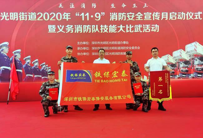热烈祝贺我司铁保宏泰保安公司荣获消防队技能大比武双第一名