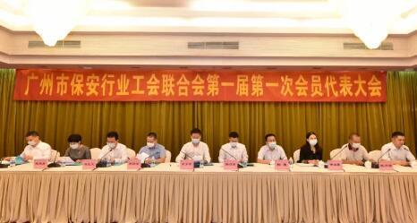 广州市保安行业工会联合会第一届第一次会员代表大会