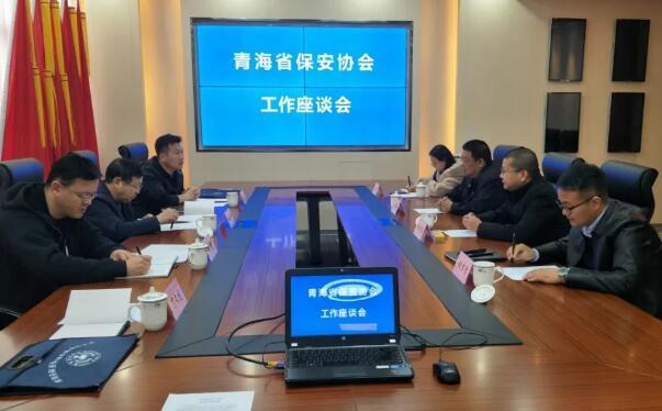 青海省保安协会召开保安服务工作座谈会