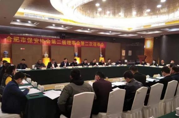 合肥市保安协会召开第二届理事会第二次理事会